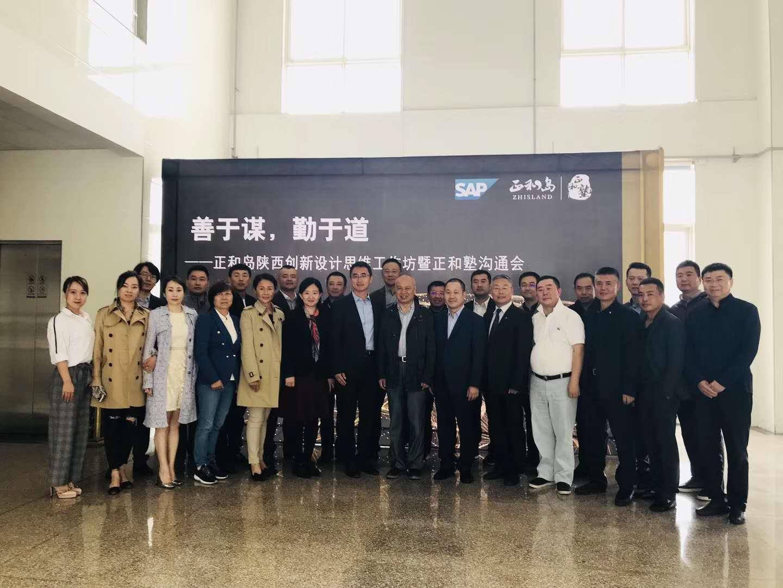 中国商界第一高端人脉深度社交平台-正和岛 走访陕西航天泵阀