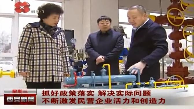 西安市委常委一行莅临陕西航天泵阀调研指导