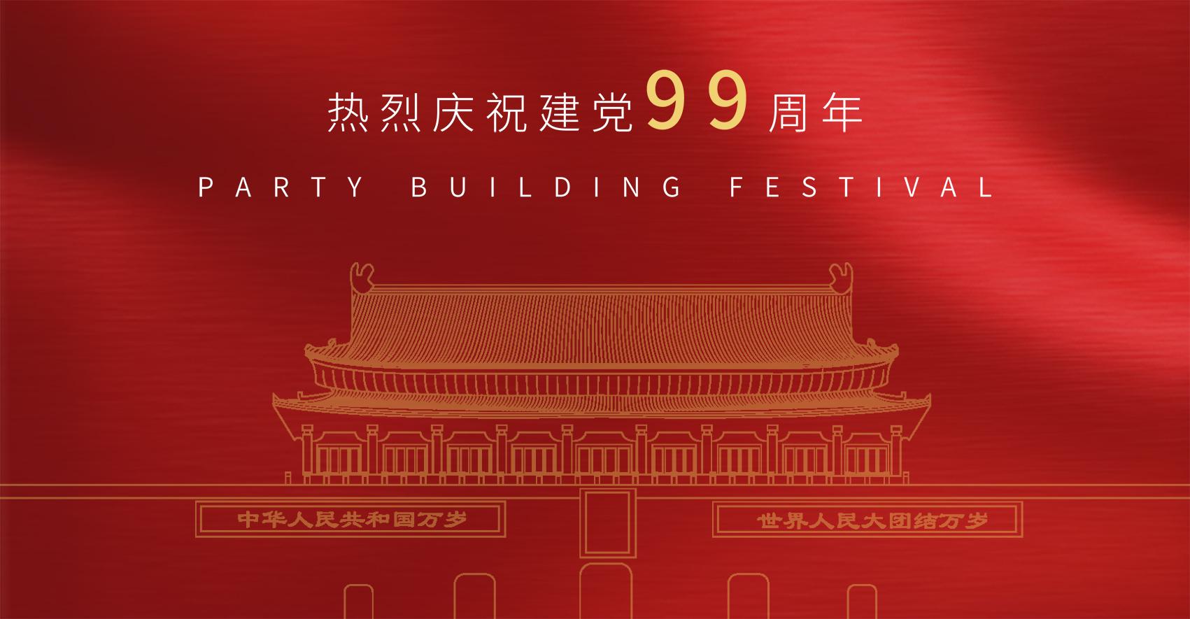 以匠心致党心—陕西航天德赢热烈庆祝建党99周年